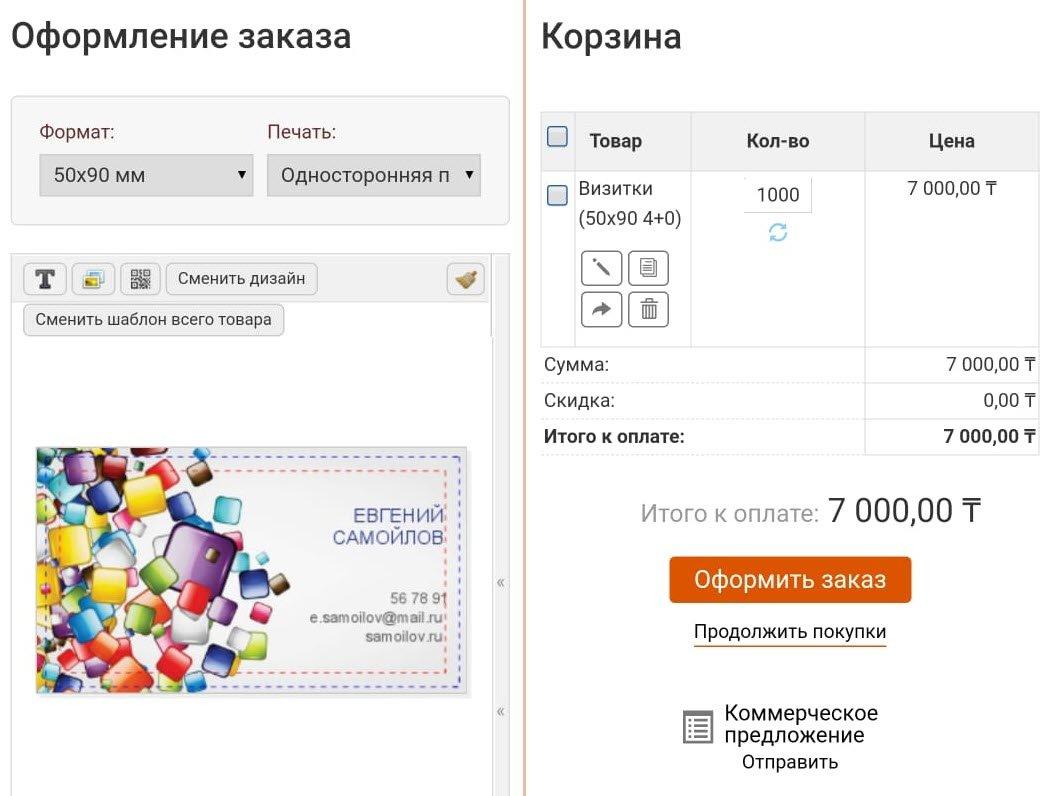 Онлайн-типография ArtDesignGroup: размести свой заказ с доставкой в Шымкент, фото-2